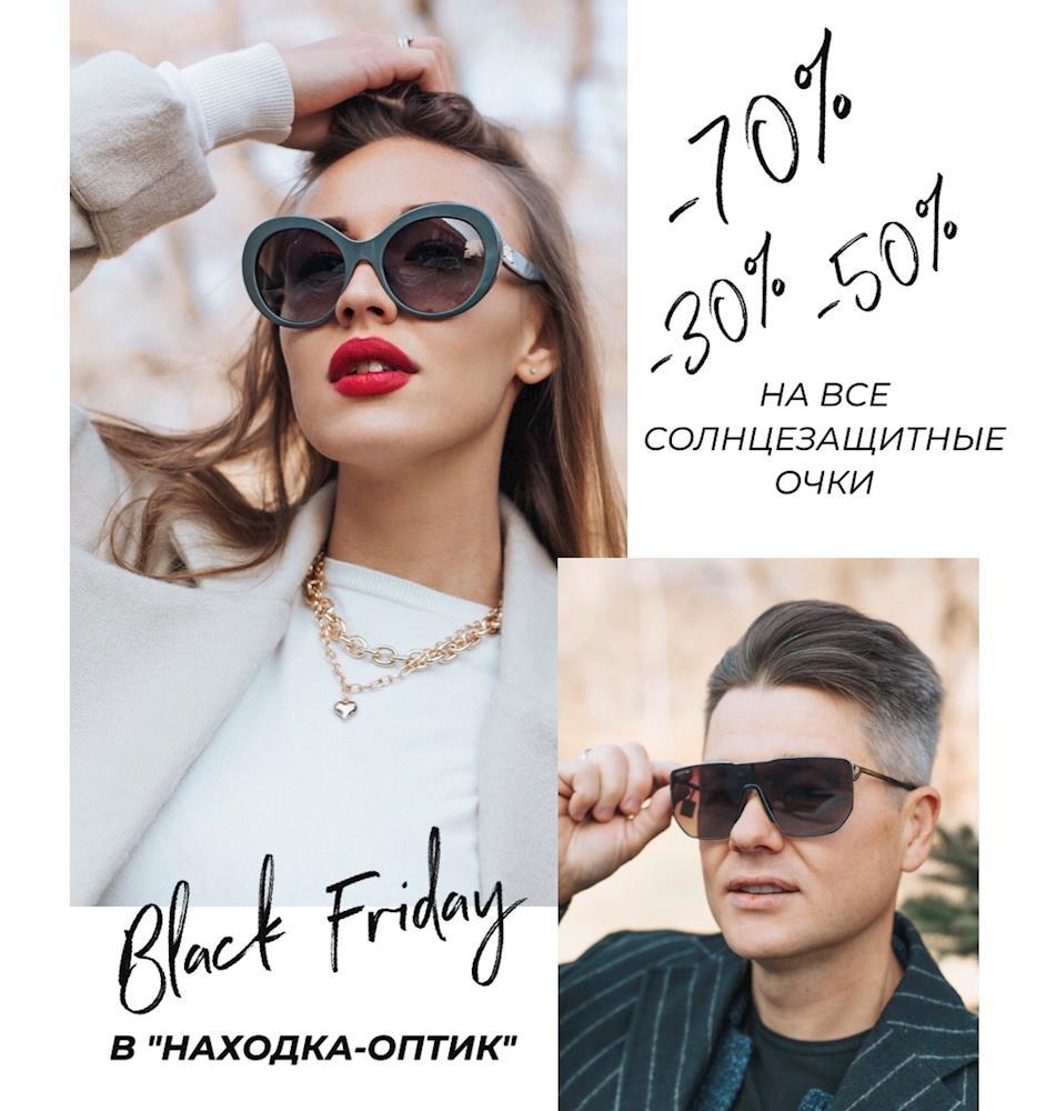 Чёрная пятница в «Находка-Оптик»! СКИДКИ от 30 до 70% на ВСЕ солнцезащитные очки!