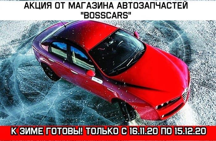Акция «К зиме готовы» от компании Bosscars