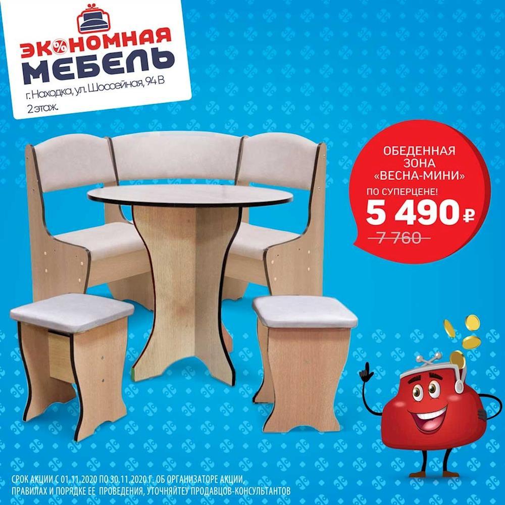 Выгодная акция от компании «Экономная Мебель»