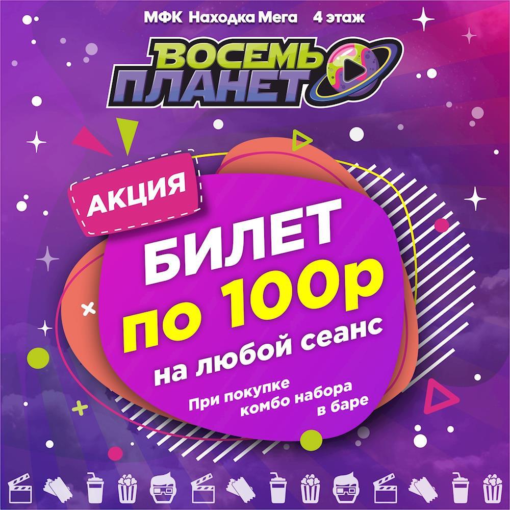 Внимание! Акция! Все билеты по 100 рублей на ЛЮБОЙ СЕАНС!
