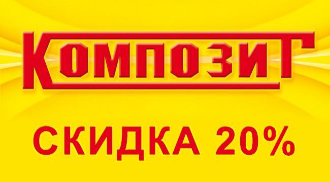 В честь 20-ти летия Фирмы Композит - скидка 20% на на изготовление конструкций ПВХ!!!