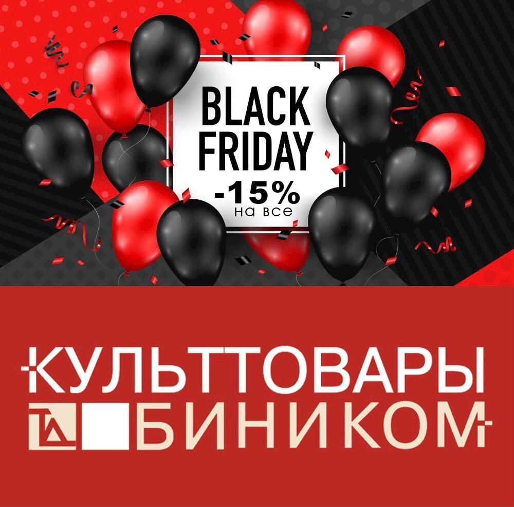 Чёрная пятница в «Культтовары-Биником»! -15% НА ВСЕ!