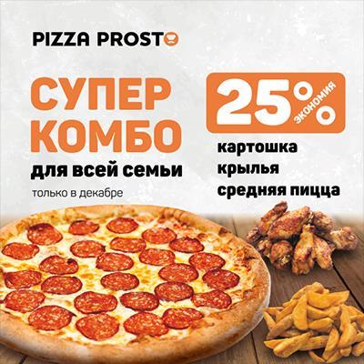 Акция «Супер-Комбо» в Pizza Prosto!