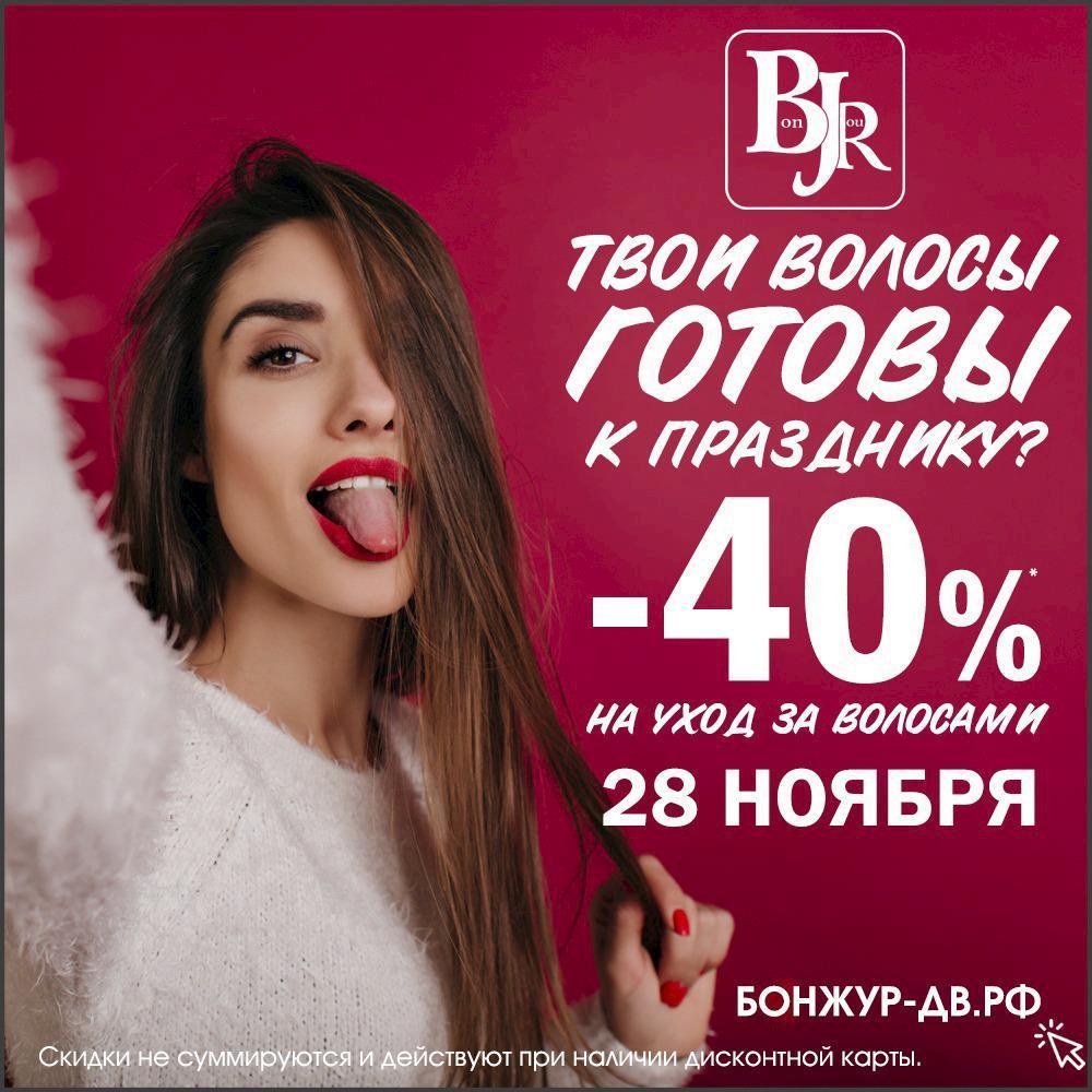-40% на уход за волосами от сети магазинов
