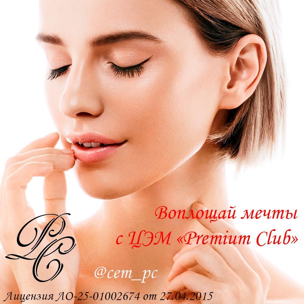 Подготовка к Новому году с ЦЭМ «Premium Club» началась!