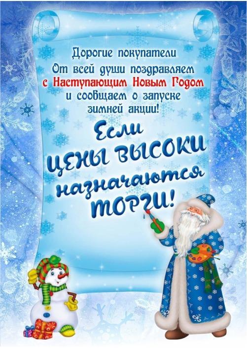 С 1 декабря в магазине