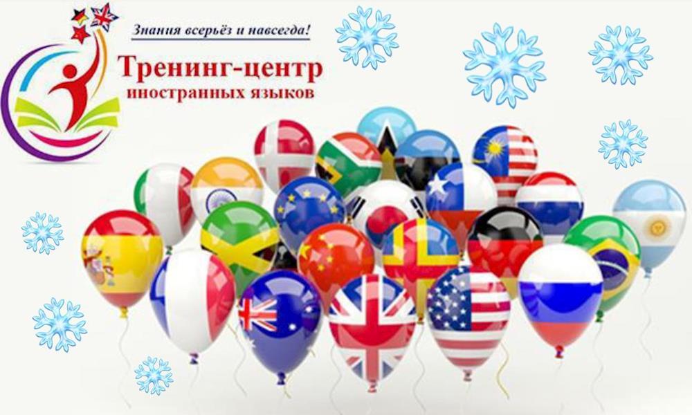 Рождество и Новый Год - время больших скидок! Пускай мечты сбываются в Тренинг-центре иностранных языков!