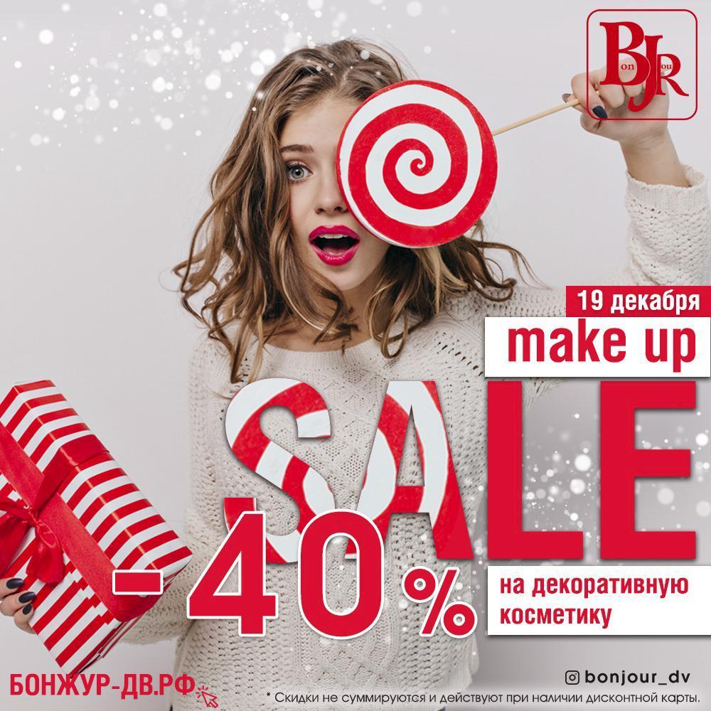 Big SALE уже скоро! В эту субботу, во всех магазинах сети 19 декабря Вас ждёт скидка 40% на всю декоративную косметику!