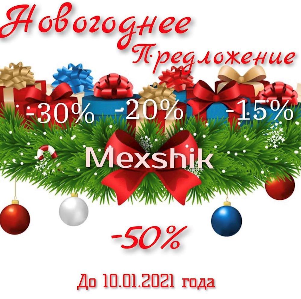 НОВОГОДНЯЯ РАСПРОДАЖА! СКИДКИ от 15% до 50% в Мех Шик!