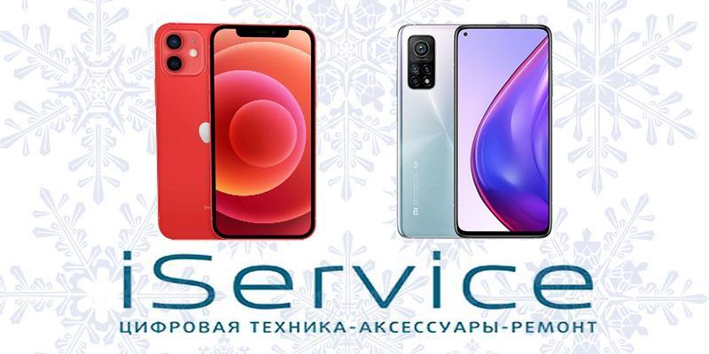 iService дарит подарки при покупке смартфонов!