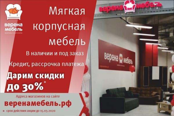 «Верена Мебель» - Радуем скидками до 30%