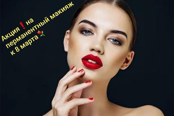 Акция на перманентный макияж к 8 марта!