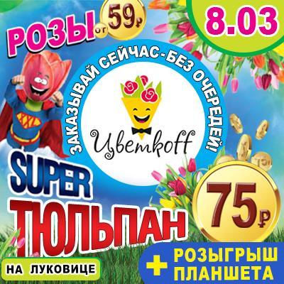 СУПЕР ТЮЛЬПАНЫ по 75 рублей + розыгрыш ПРИЗОВ!!!