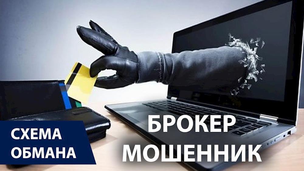 Предупрежден–значит вооружен! Житель Находки лишился более 600 тысяч рублей, доверившись лже-брокеру