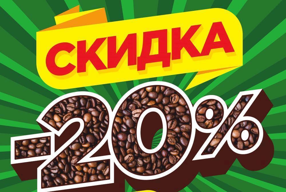 Скидка 20% на весь ассортимент кофе до 1 апреля 2021 года