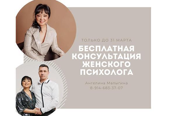Только до 31 марта, получите консультацию опытного женского психолога бесплатно!
