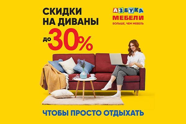 Скидки на диваны до 30% от «Азбуки мебели»!