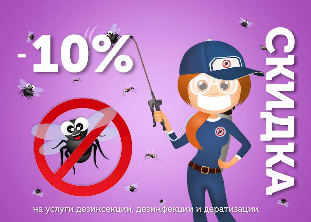 СКИДКА 10% на услуги дезинсекции, дезинфекции от компании Дезис!