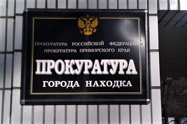 Прокуратура города Находки провела проверку в филиале учреждения высшего образования – ВГУЭС