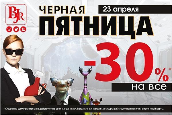 Черная пятница в сети магазинов «Бонжур»! - 30% на всё только 23 апреля!
