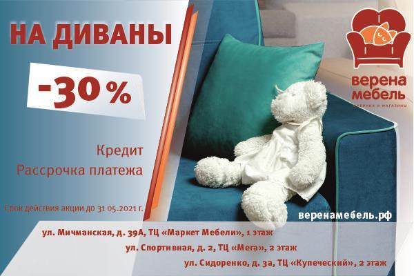 В «Верена Мебель» скидки на диваны до 30%! Сезон скидок продлен до 10 июня!
