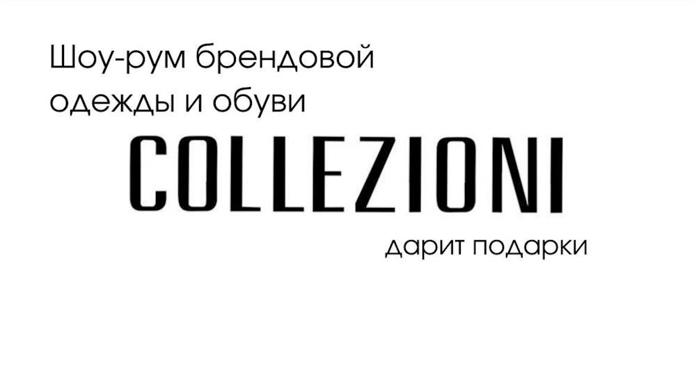 Акция в магазине «COLLEZIONI»!