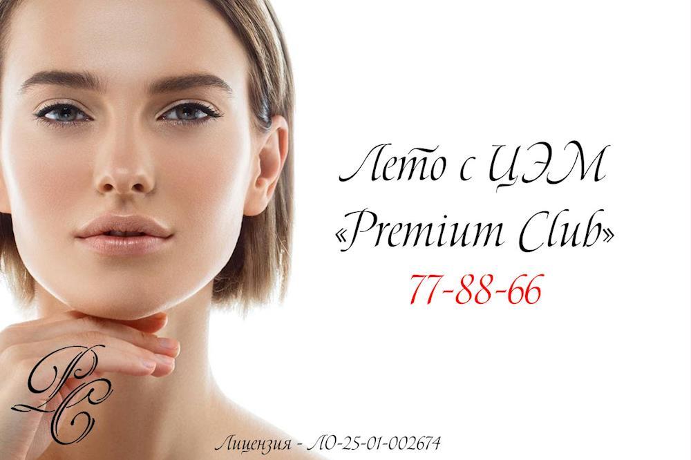 Акции в Июле от ЦЭМ «Premium Club»!