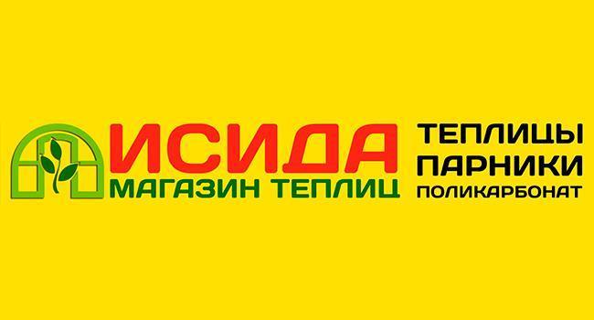 ЛЕТНЯЯ РАСПРОДАЖА ТЕПЛИЦ ПО СТАРЫМ ЦЕНАМ!!!