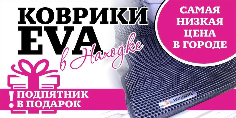 При заказе ковров EVA салон + багажник подпятник в подарок!
