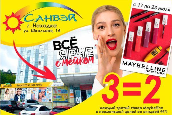 Акция 1+1=3 и скидки до 40% на различные товары в магазине