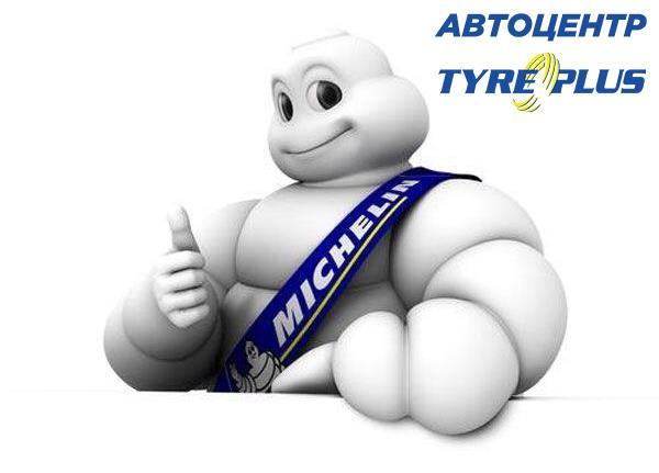 Автоцентр «Tyre Plus» гарантирует качество шин Michelin!