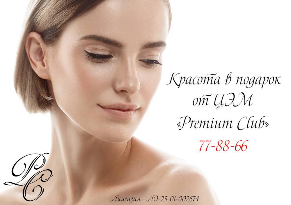 Красота в подарок от ЦЭМ «Premium Club»