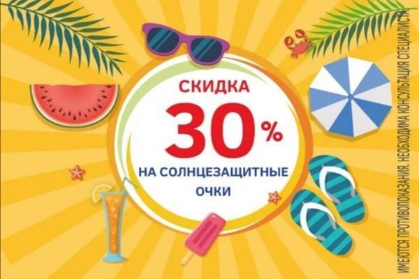 Скидки -30% на все солнцезащитные очки от Ост-Оптик!
