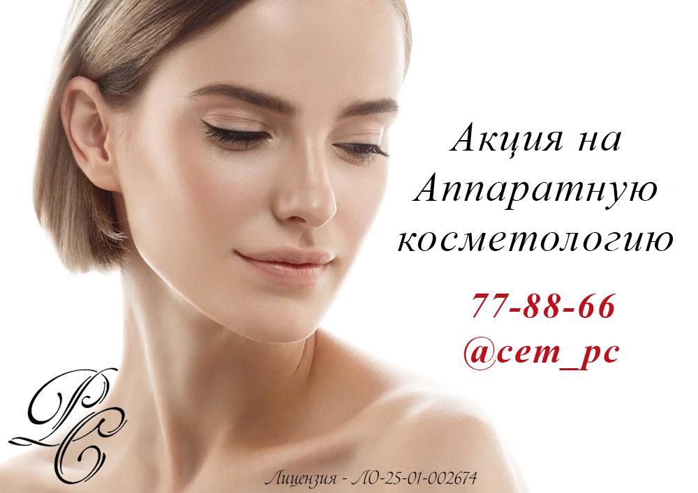 Акция на Аппаратную косметологию от ЦЭМ «Premium Club»