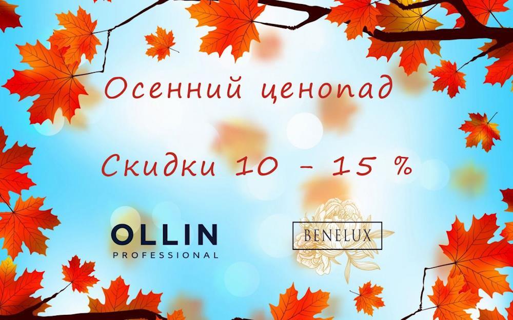 Осенний ценопад в магазине «OLLIN» весь сентябрь!
