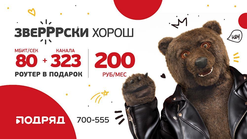 Интернет и ТВ за 200 руб/мес!