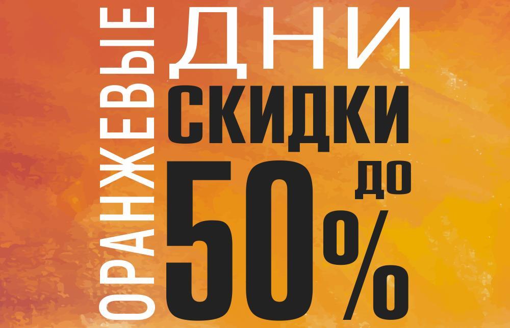 Яркие, осенние скидки до 50% - в «Домотехнике» оранжевые дни!