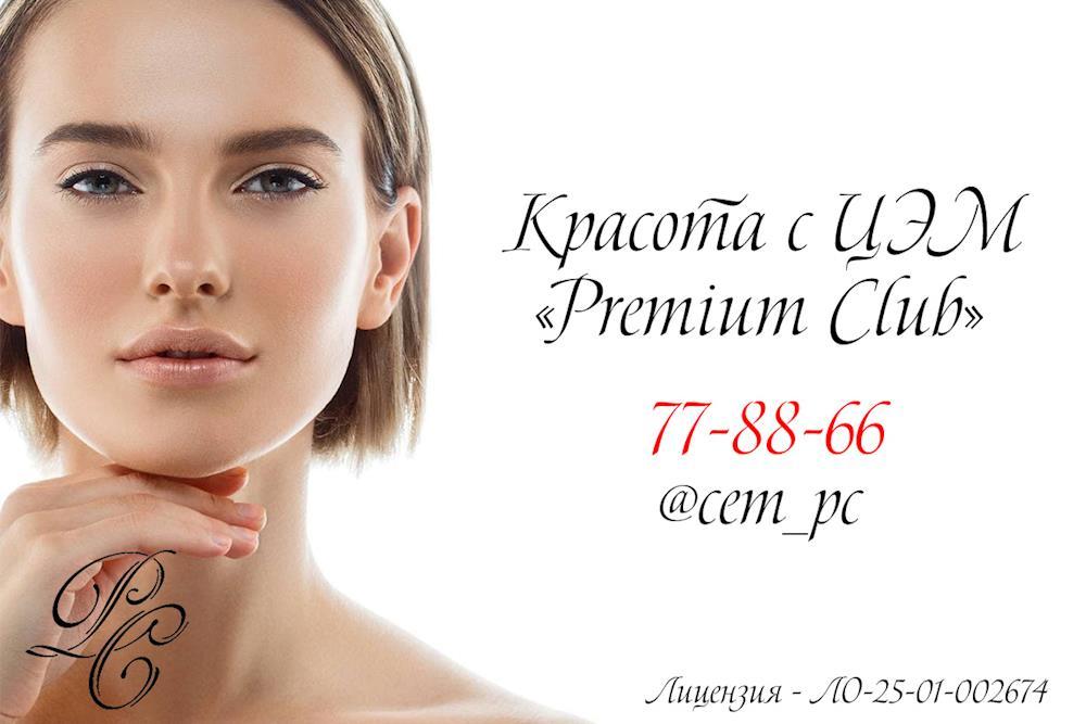 Красота с ЦЭМ «Premium Club»