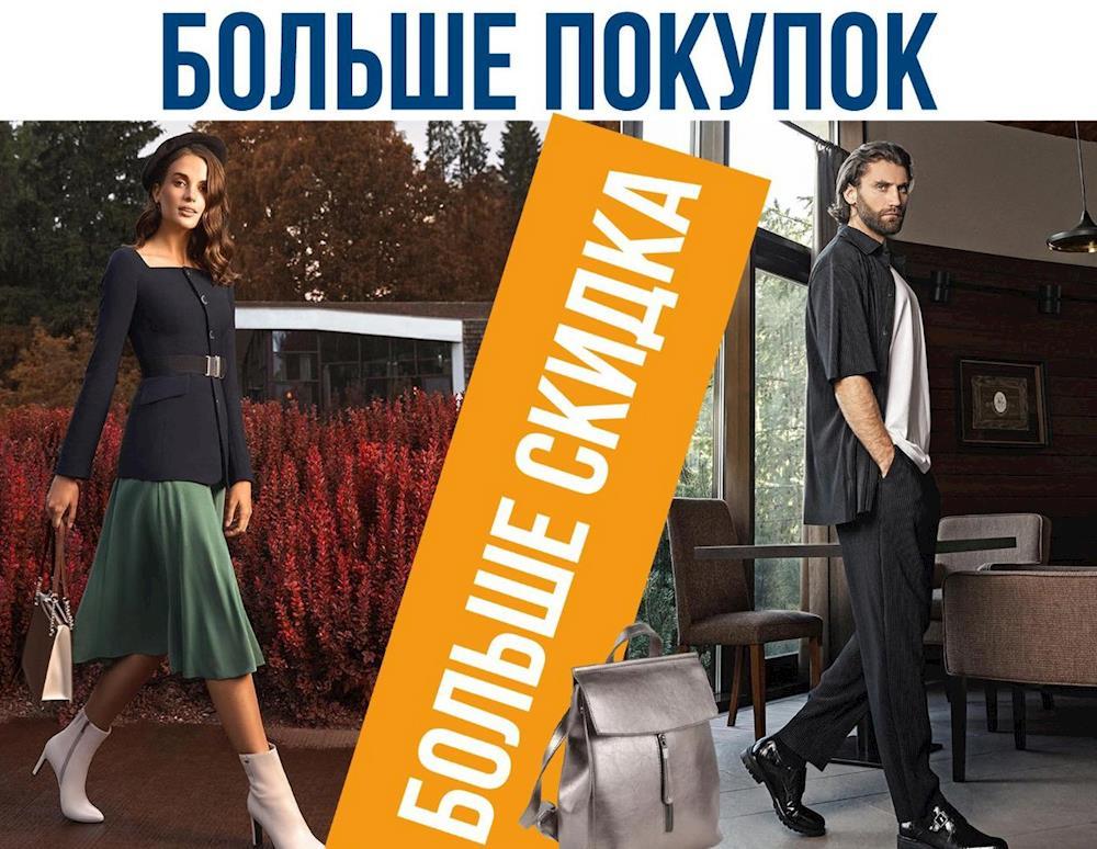 В салоне обуви «Респект» акция октября: Больше покупок - Больше скидка!