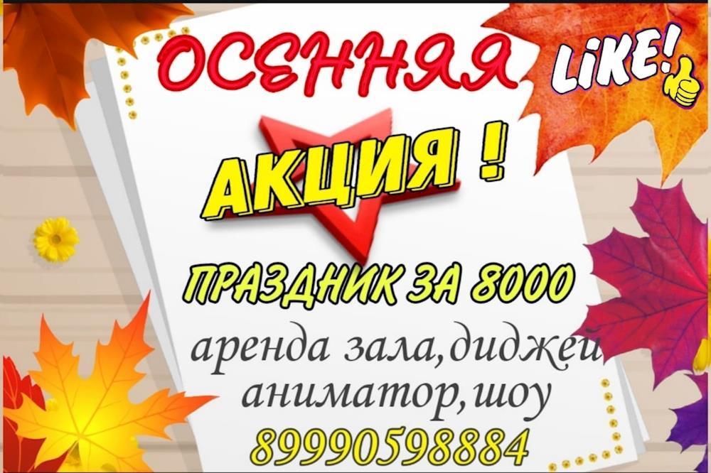 Осенняя акция от Like студия праздников всего за 8000 руб.
