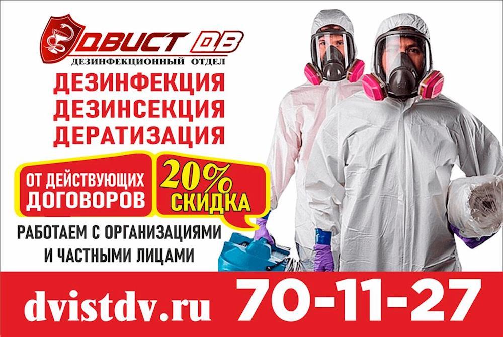 Уничтожение насекомых и грызунов! Профессиональное решение проблем со скидкой 20%
