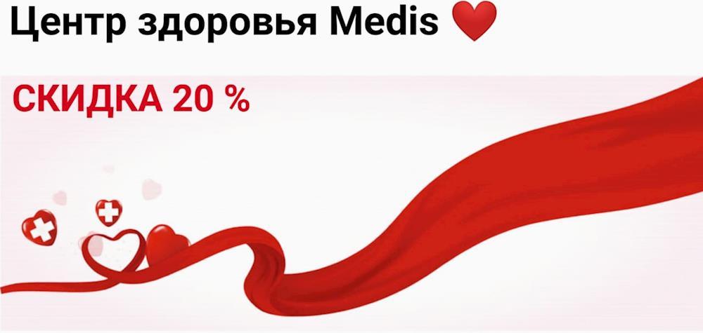 Центр здоровья «MEDIS» дарит скидку 20% на услуги специалистов.
